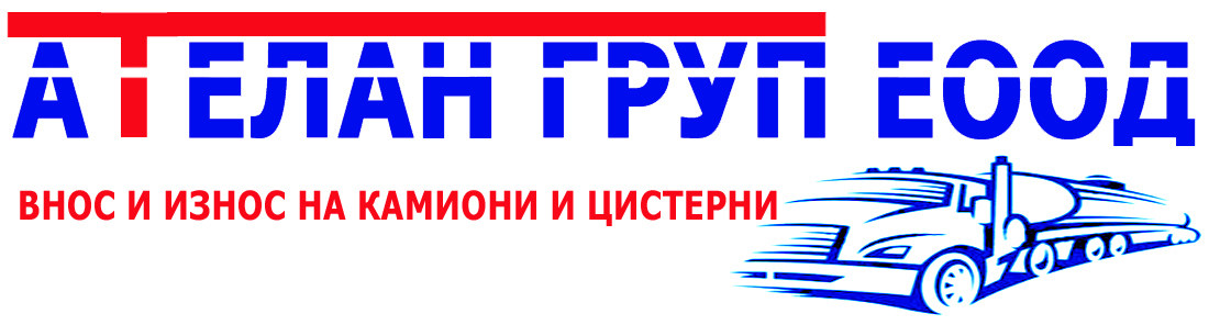 Ателан Груп ЕООД