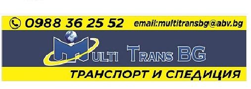 Мулти транс
